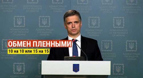 Вадим Пристайко по обмену пленными