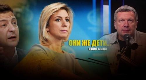 Захарова иронично ответила на требование Зеленского «расшифровать» Минские соглашения