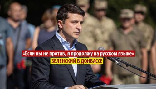 Зеленскому аплодировали при переходе на русский язык