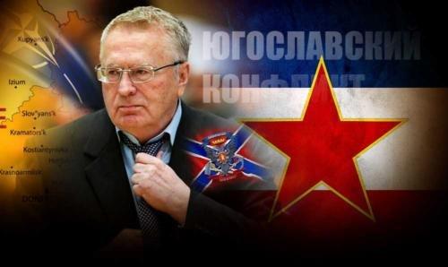 Жириновский объяснил, как ошибка в Югославии сказывается теперь и что нужно делать