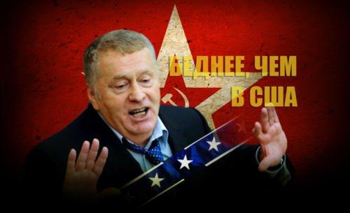 Жириновский назвал единственную причину бедности в России