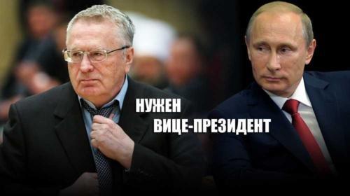 Жириновский предложил ввести пост Вице-президента