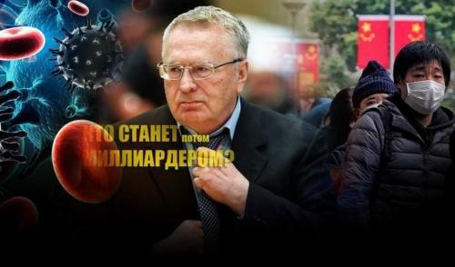 Жириновский объяснил почему вспышка вируса в Китае имеет американский след